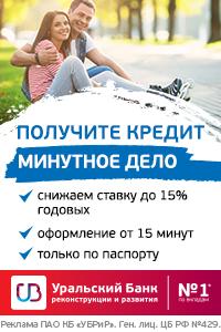 "УБРиР RU CPS ""Кредит без справок"""
