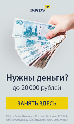 Pay P.S. RU CPS