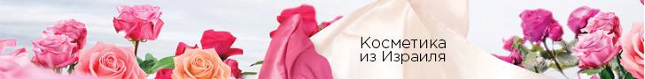 """Скидки магазина косметики из Израиля """"Christina"""" (Кристина) Радужный"""
