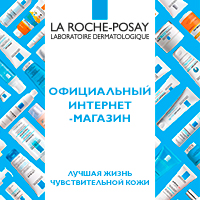 LA ROCHE-POSAY