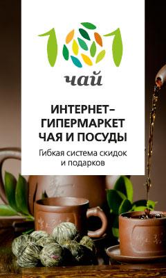 101 Чай
