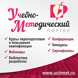 Uchmet