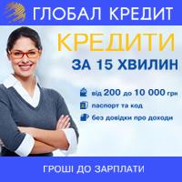 GlobalCredit [CPS] UA