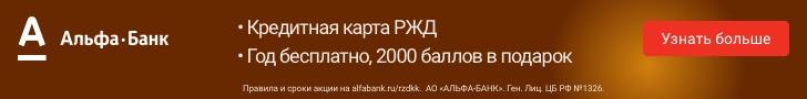 Альфа-Банк [CPL] RU