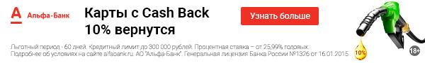 Альфа-банк кредитная карта с Cash Back