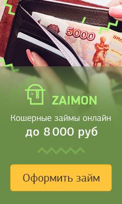 Онлайн займ - заявка в Zaimon