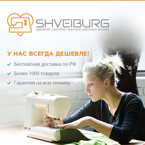 Shveiburg