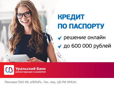 УБРиР - Доступный RU CPS
