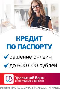 """УБРиР RU CPS """"Доступный"""""""