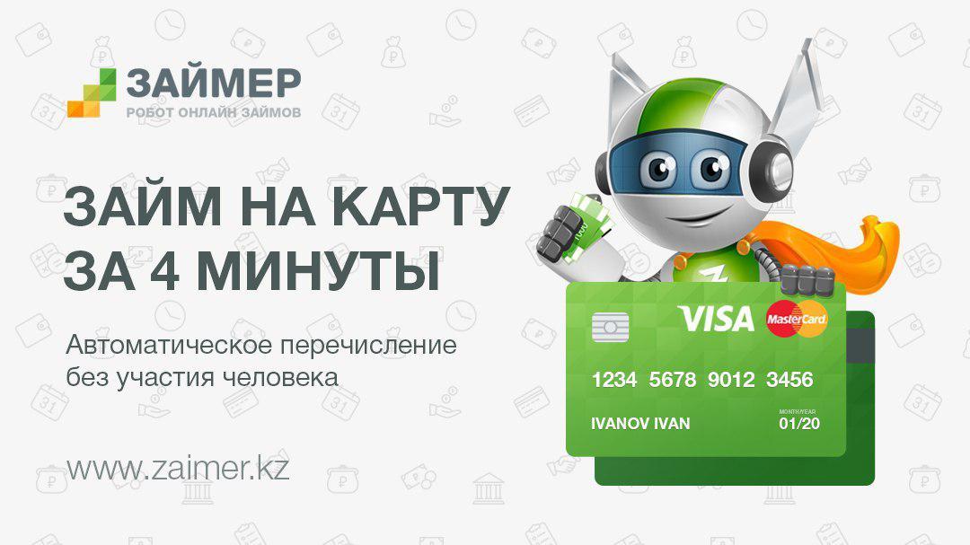 Займер [CPS] KZ