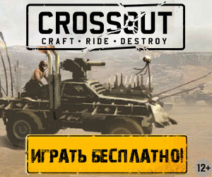Crossout RU