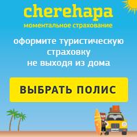 Cherehapa [CPS] RU