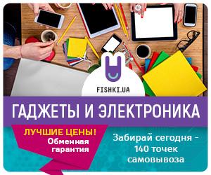 Fishki UA