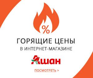 auchan.ru