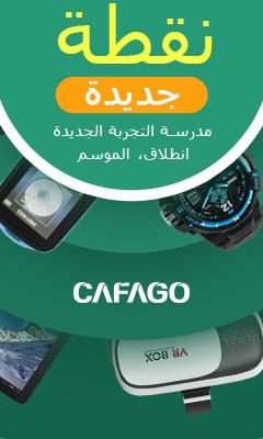 Cafago WW