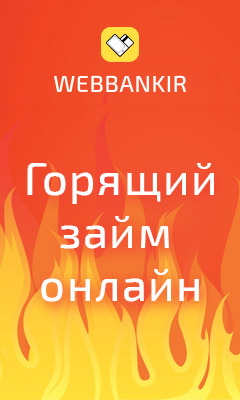 Онлайн займ заявка в Webbankir