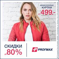 Profmax pro
