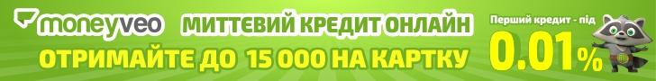 Moneyveo - миттєвий кредит