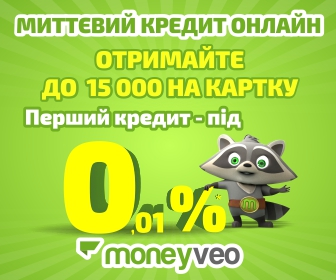 Moneyveo [CPS] UA