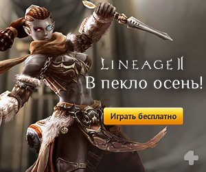 Lineage 2 [CPP] RU +12 countries