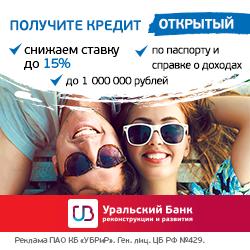 УБРиР RU CPS