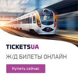 Tickets [CPS] UA
