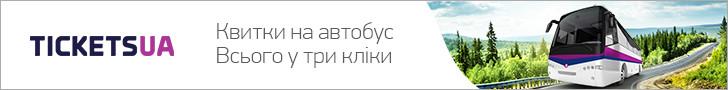 Автостанція м. Підволочиськ