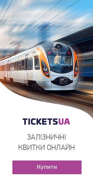 Tickets [CPS] UA  Контакти
