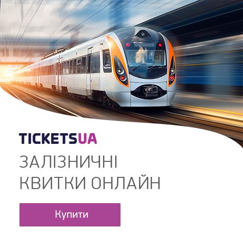 Залізничний вокзал м. Підволочиськ