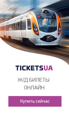Залізничний вокзал м. Волочиськ