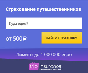 Tripinsurance RU CPS