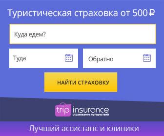Tripinsurance [CPS] RU