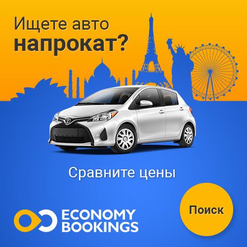 economybookings-