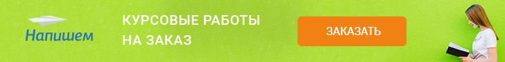 Напишем