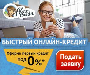 AlexCredit UA CPS