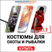 Navigator Shop RU