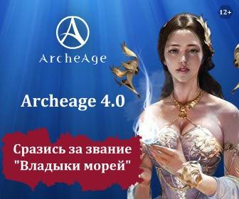 ArcheAge [CPP] RU + CIS