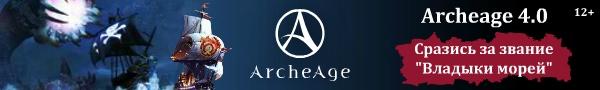 ArcheAge [CPP] RU +12 countries