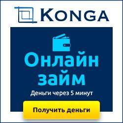 Konga [CPS] RU