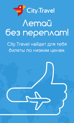 City.Travel RU UA KZ BY