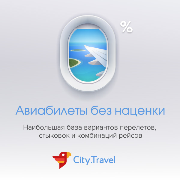 City.Travel RU UA KZ BE