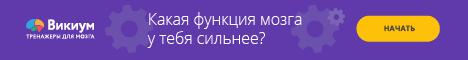 Викиум
