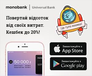 Monobank [CPS, API] UA