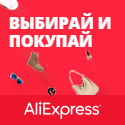 Aliexpress INT