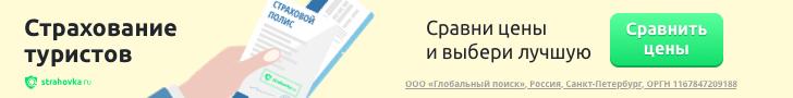 Strahovka RU CPS