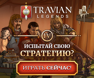 Travian Legends [DOI] RU UA
