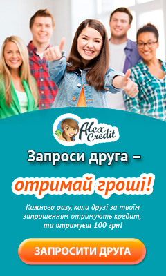 AlexCredit [CPS] UA