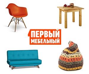 Первый Мебельный