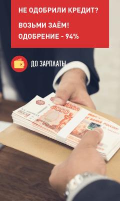 Онлайн заявка на займ до зарплаты