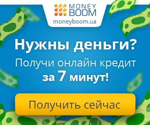 Moneyboom UA